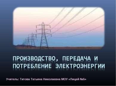 Учитель: Титова Татьяна Николаевна МОУ «Лицей №5»