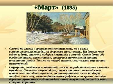 «Март» (1895) Словно на глазах у зрителя отступает зима, не в силах сопротивл...