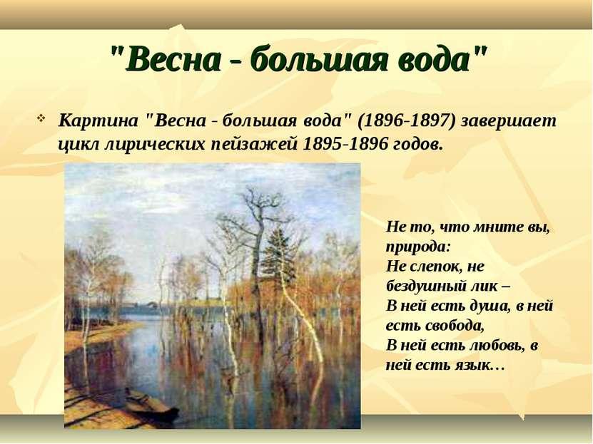 """""""Весна - большая вода"""" Картина """"Весна - большая вода"""" (1896-1897) завершает ц..."""