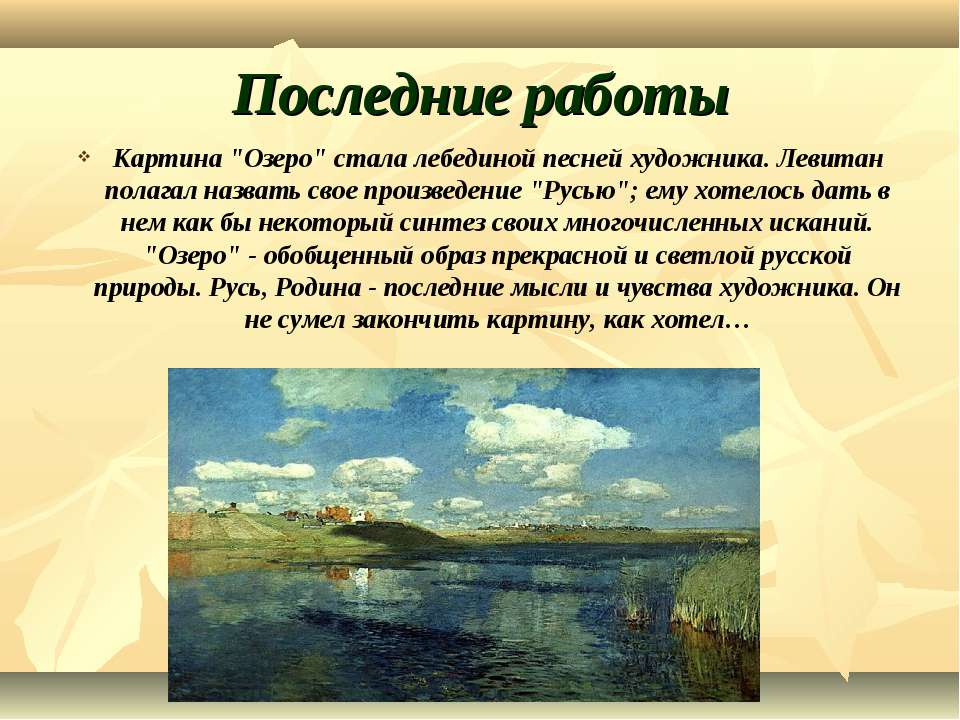 """Последние работы Картина """"Озеро"""" стала лебединой песней художника. Левитан по..."""