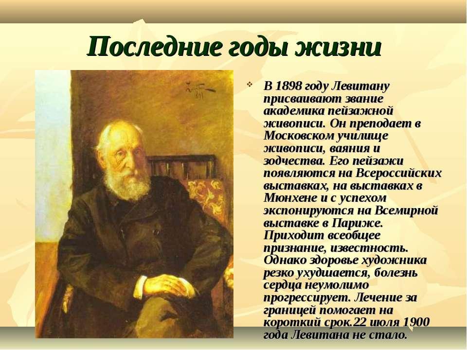 Последние годы жизни В 1898 году Левитану присваивают звание академика пейзаж...