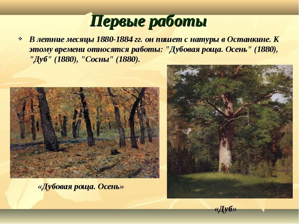 Первые работы В летние месяцы 1880-1884 гг. он пишет с натуры в Останкине. К ...