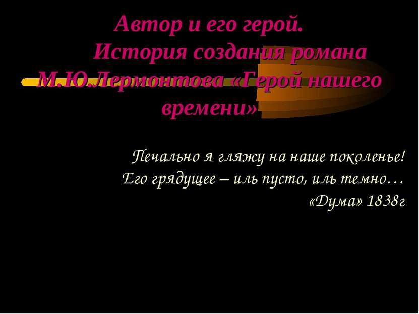 Автор и его герой. История создания романа М.Ю.Лермонтова «Герой нашего време...