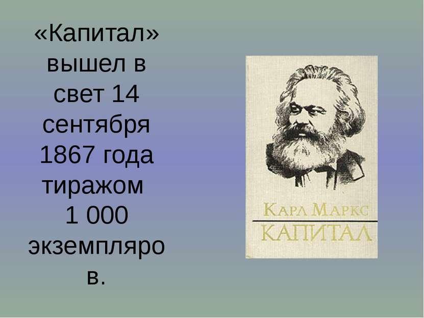 «Капитал» вышел в свет 14 сентября 1867 года тиражом 1 000 экземпляров.