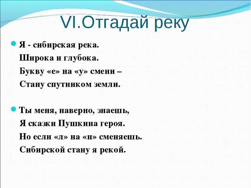 VI.Отгадай реку Я - сибирская река. Широка и глубока. Букву «е» на «у» смени ...