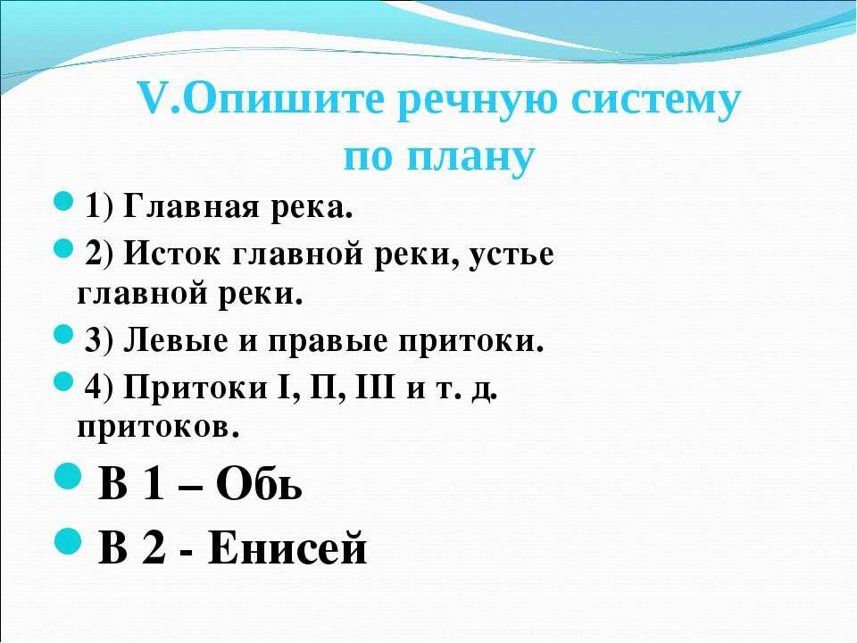 1) Главная река. 2) Исток главной реки, устье главной реки. 3) Левые и правые...