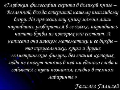«Глубокая философия скрыта в великой книге – Вселенной, всегда открытой нашем...