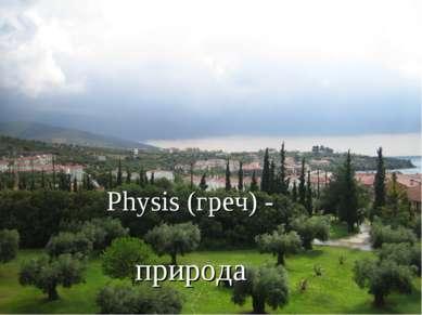 Physis (греч) - природа