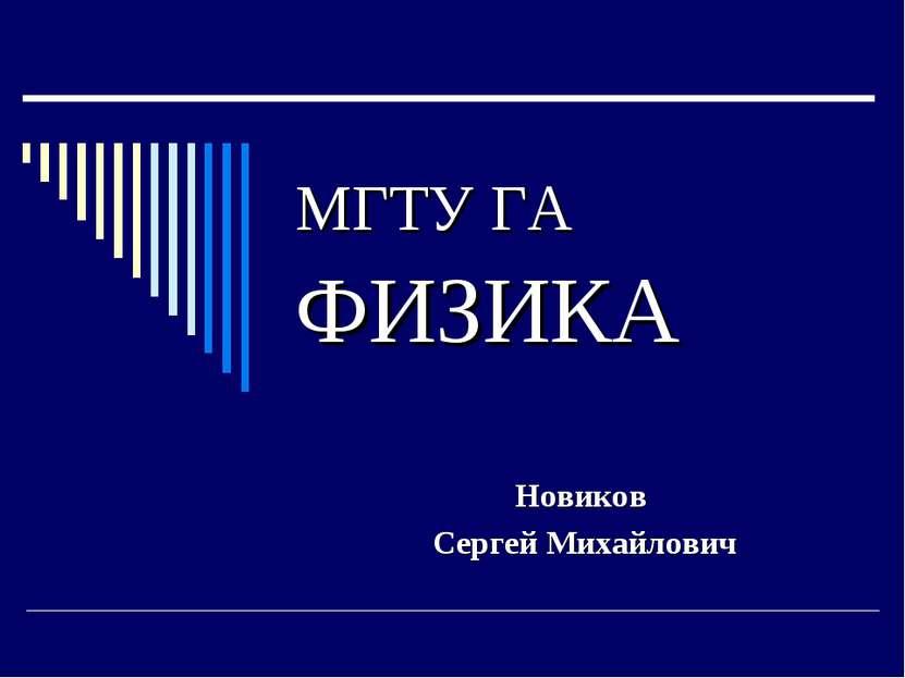 МГТУ ГА ФИЗИКА Новиков Сергей Михайлович