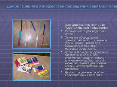 Демонстрация возможностей проведения занятий по теме «Пластилинопластика» на ...