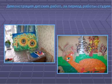 Демонстрация детских работ, за период работы студии «Чудесники», выполненных ...