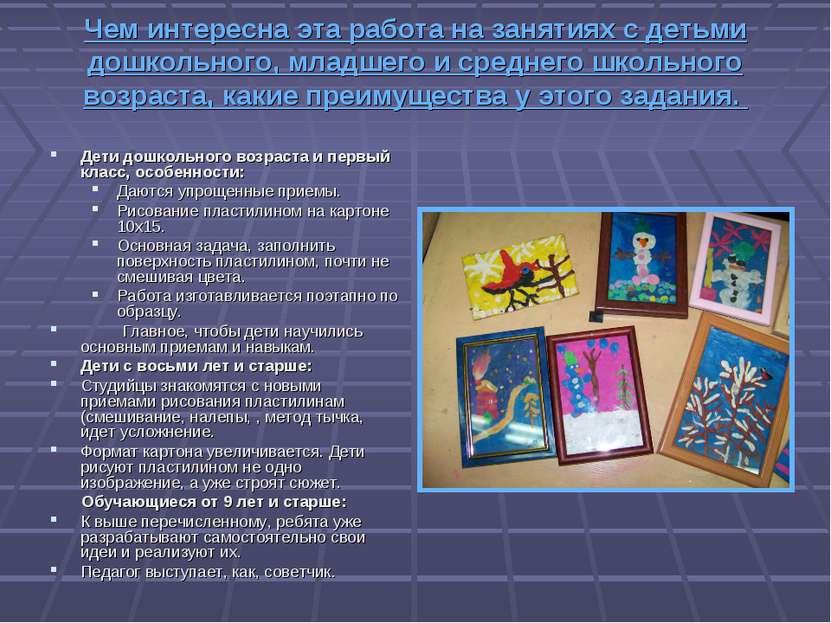 Чем интересна эта работа на занятиях с детьми дошкольного, младшего и среднег...