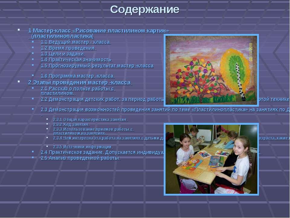 Содержание 1 Мастер-класс «Рисование пластилином картин» (пластилинопластика)...