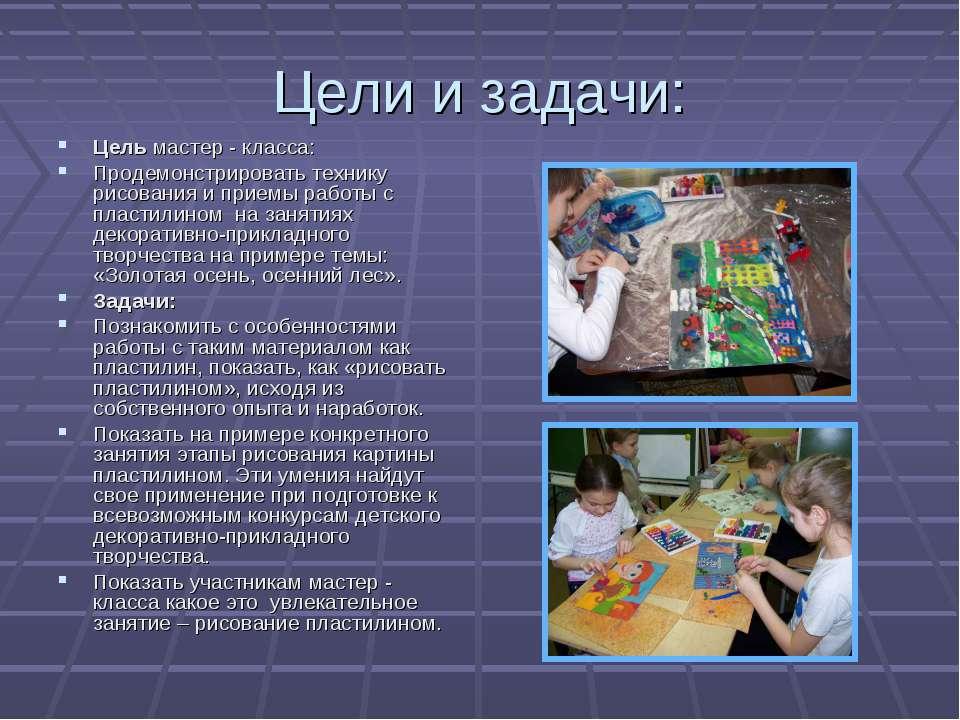 Цели и задачи: Цель мастер - класса: Продемонстрировать технику рисования и п...