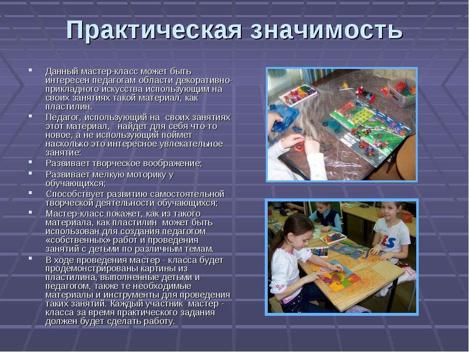 Практическая значимость Данный мастер-класс может быть интересен педагогам об...