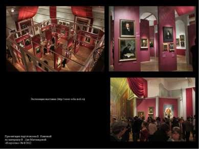 Экспозиция выставки (http://www.echo.msk.ru) Презентация подготовлена Е. Княз...