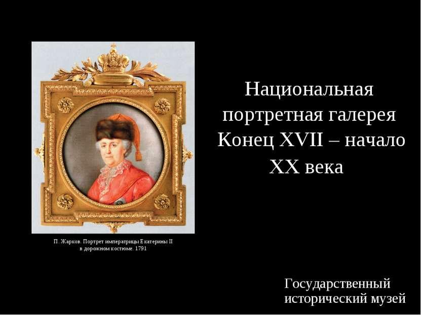 Национальная портретная галерея Конец XVII – начало XX века Государственный и...