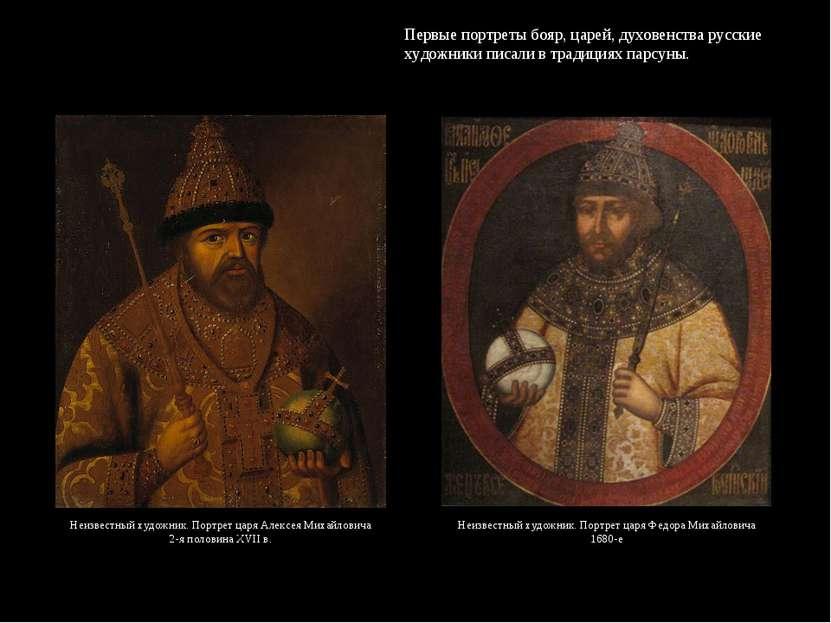 Неизвестный художник. Портрет царя Алексея Михайловича 2-я половина XVII в. П...