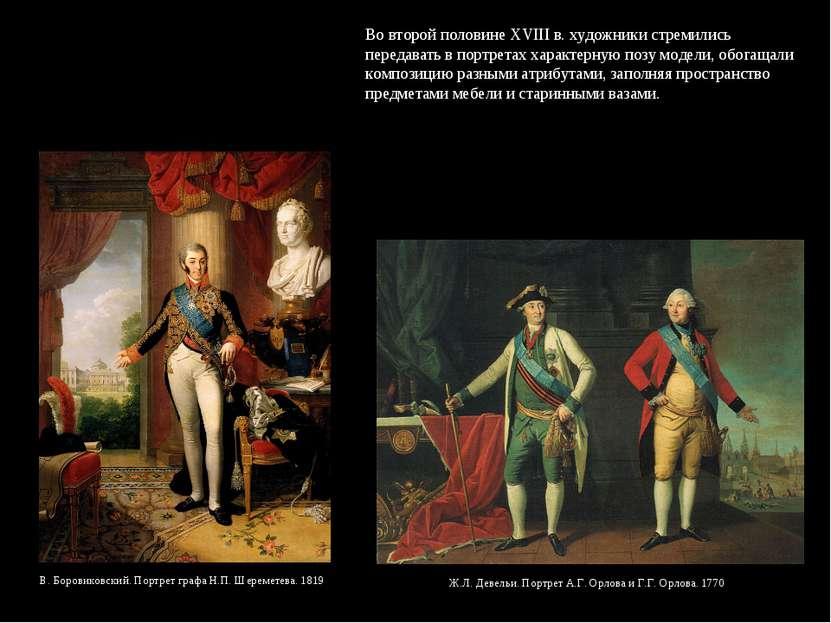 Во второй половине XVIII в. художники стремились передавать в портретах харак...