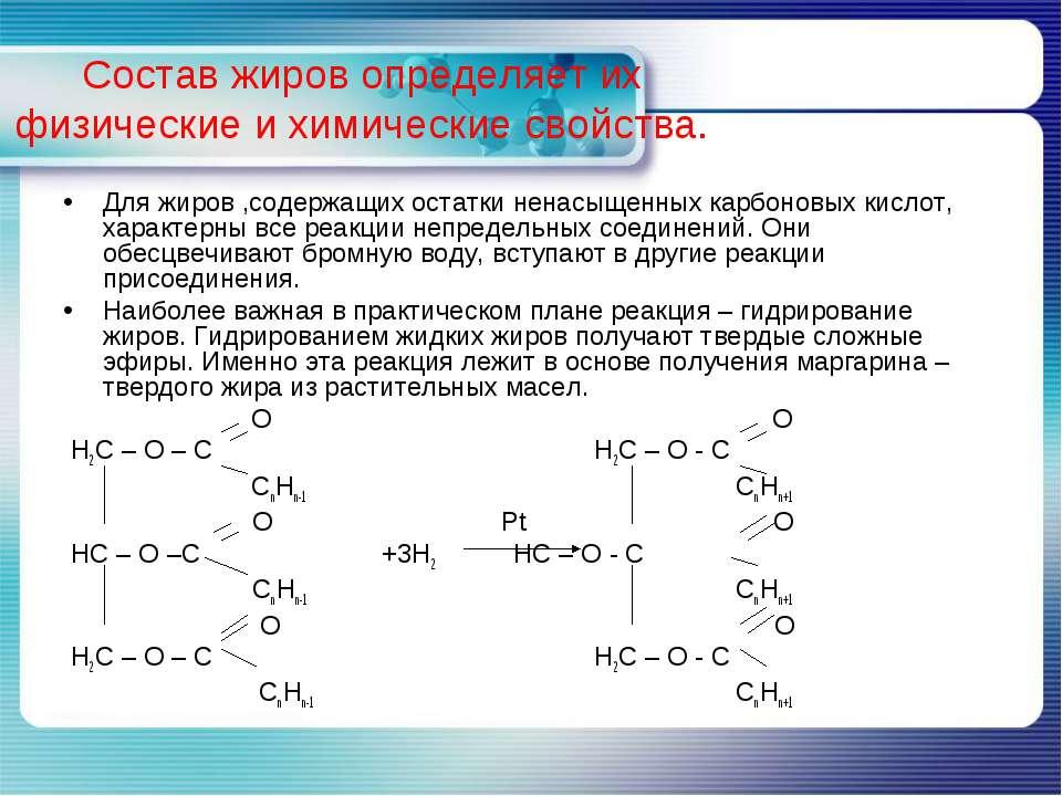 Состав жиров определяет их физические и химические свойства. Для жиров ,содер...