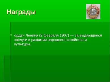 Награды орден Ленина (2 февраля 1967) — за выдающиеся заслуги в развитии наро...