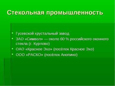 Стекольная промышленность Гусевской хрустальный завод ЗАО «Символ» — около 60...