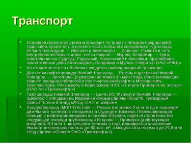 Транспорт Основной грузопоток региона проходит по трём из четырёх направлений...