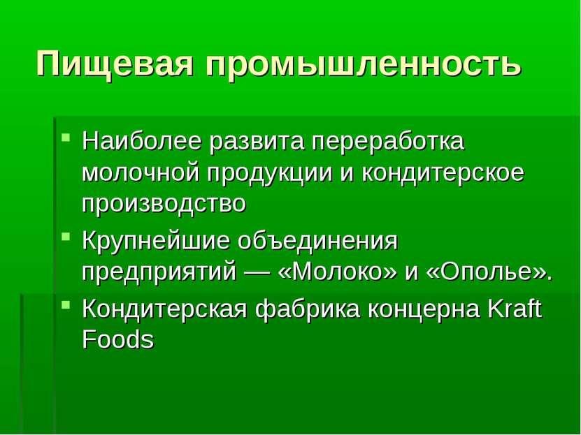 Пищевая промышленность Наиболее развита переработка молочной продукции и конд...