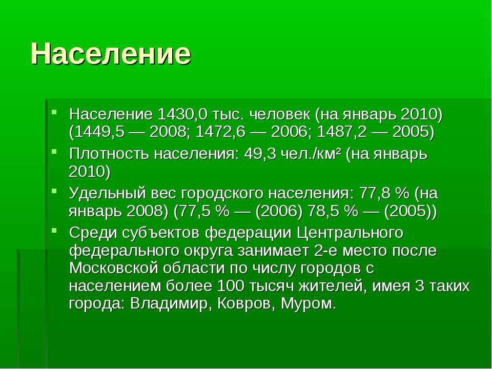 Население Население 1430,0 тыс. человек (на январь 2010) (1449,5 — 2008; 1472...
