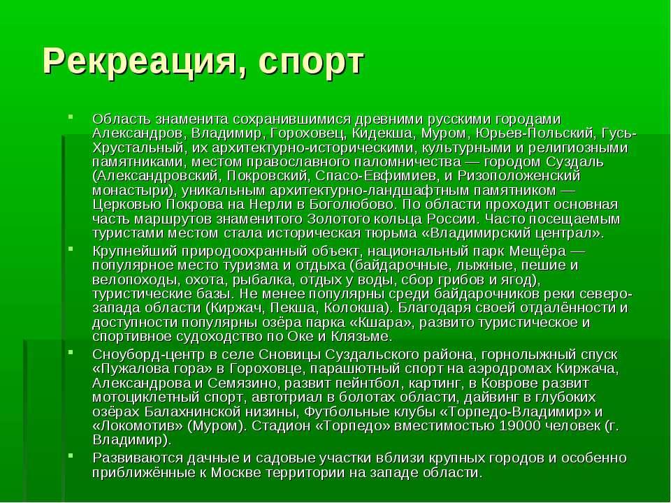 Рекреация, спорт Область знаменита сохранившимися древними русскими городами ...