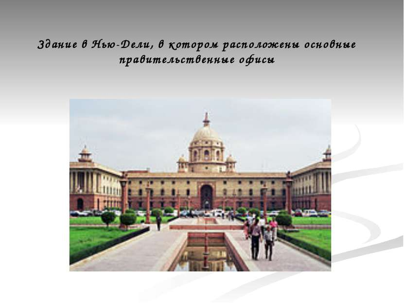 Здание вНью-Дели, в котором расположены основные правительственные офисы