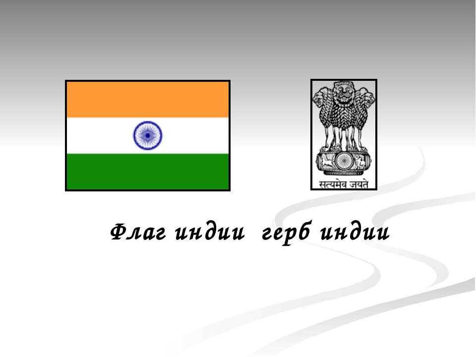 Флаг индии герб индии