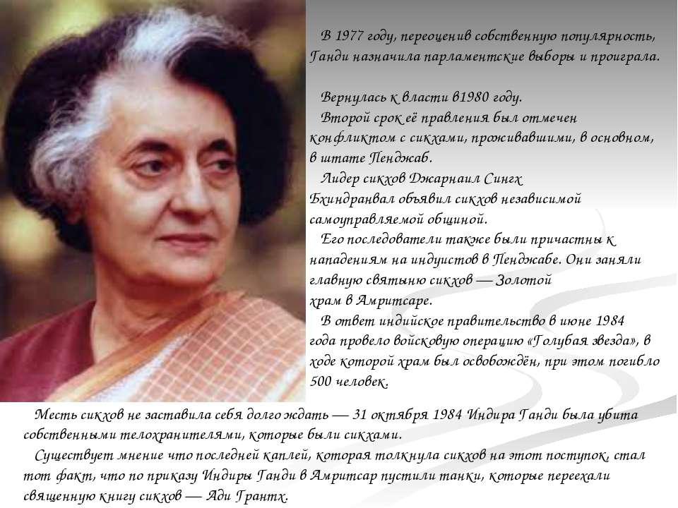 В1977 году, переоценив собственную популярность, Ганди назначила парламентск...