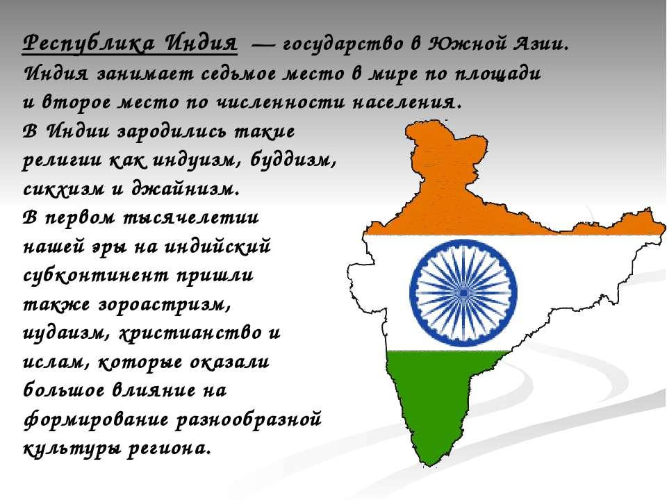 Республика Индия— государство вЮжной Азии. Индия занимаетседьмое место в ...