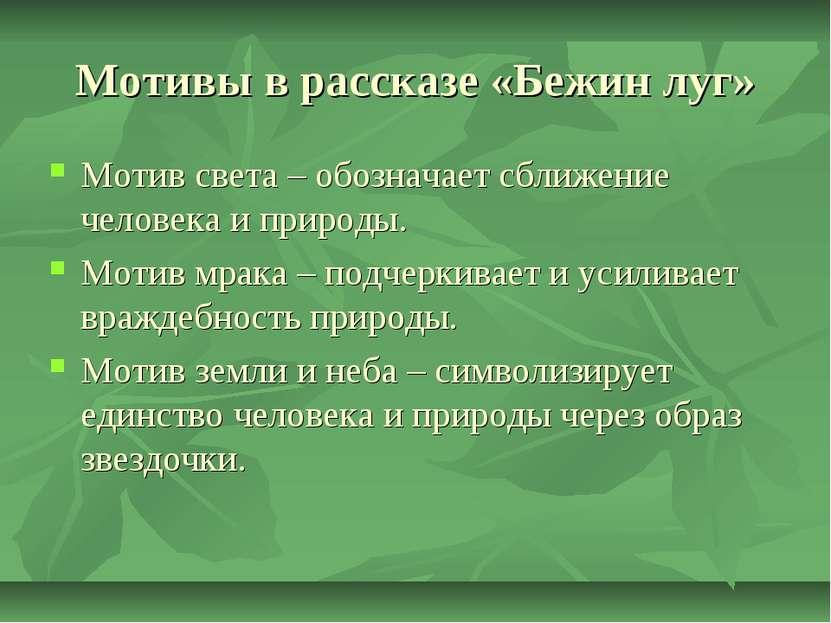 Мотивы в рассказе «Бежин луг» Мотив света – обозначает сближение человека и п...