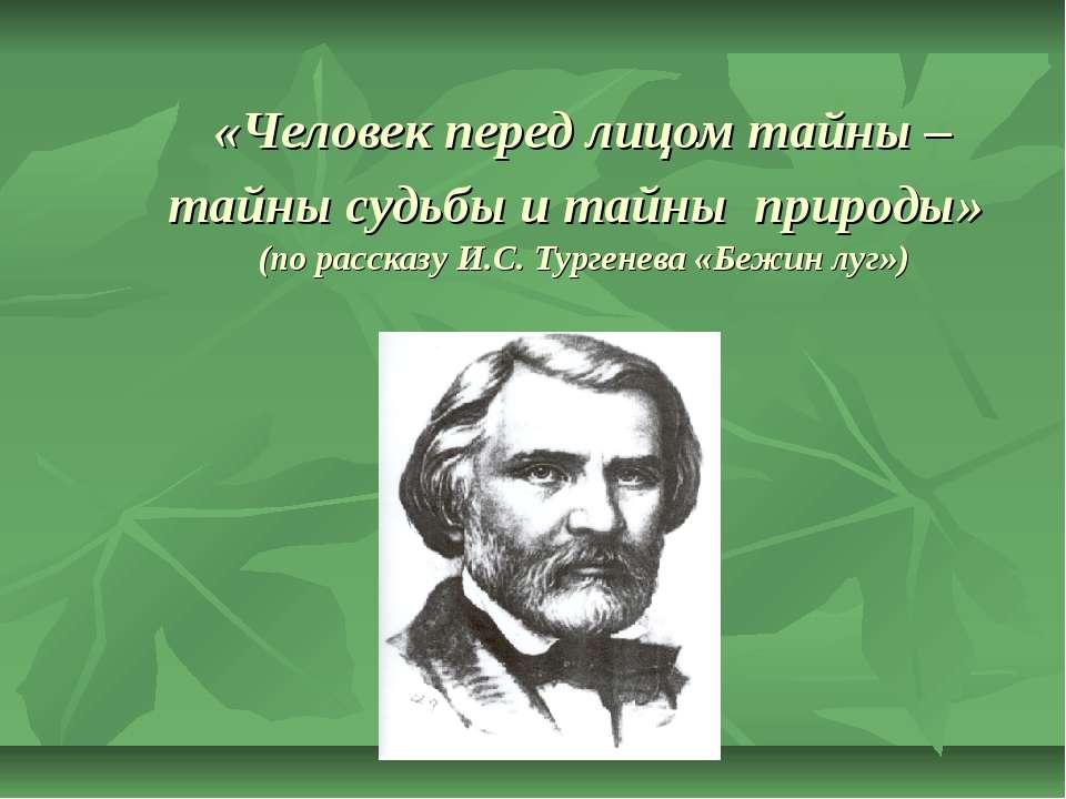 «Человек перед лицом тайны – тайны судьбы и тайны природы» (по рассказу И.С. ...