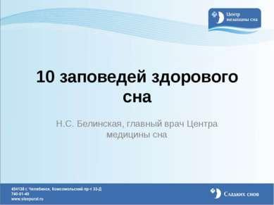 10 заповедей здорового сна Н.С. Белинская, главный врач Центра медицины сна