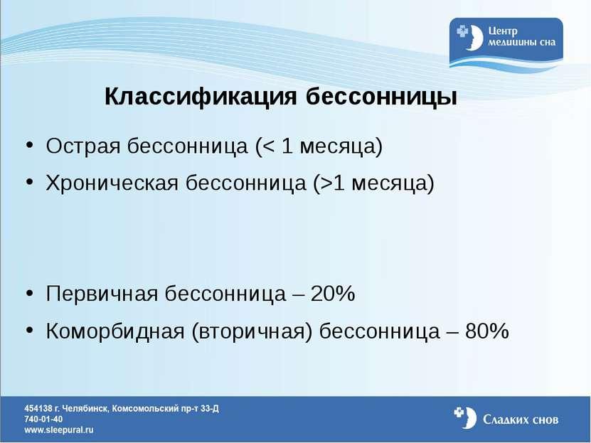 Классификация бессонницы Острая бессонница (< 1 месяца) Хроническая бессонниц...