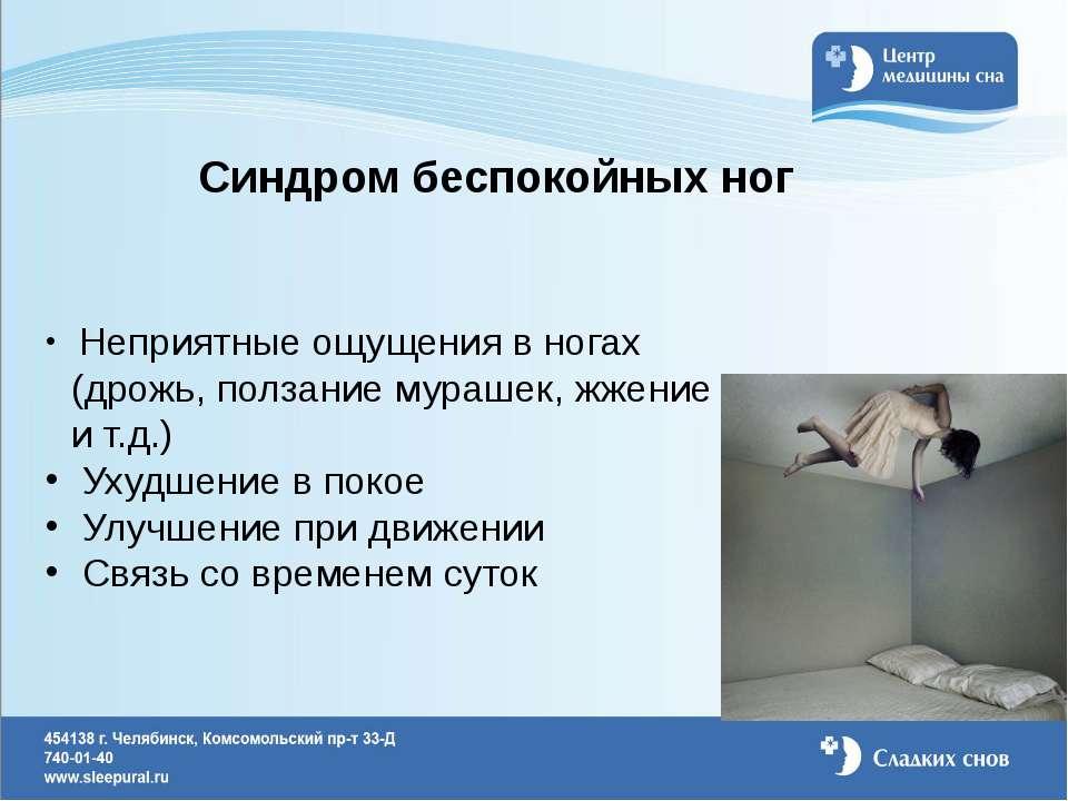 Синдром беспокойных ног Неприятные ощущения в ногах (дрожь, ползание мурашек,...