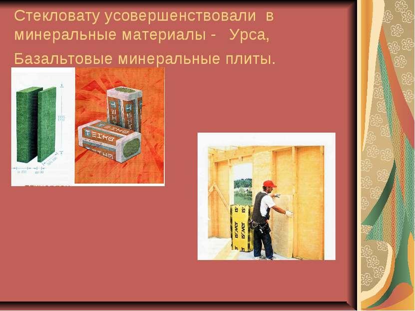 Стекловату усовершенствовали в минеральные материалы - Урса, Базальтовые мине...