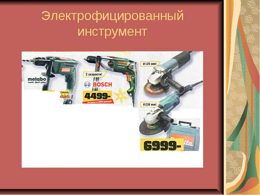 Электрофицированный инструмент