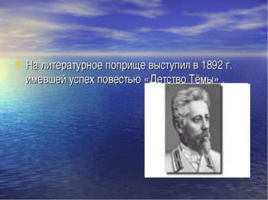 На литературное поприще выступил в 1892 г. имевшей успех повестью «Детство Тё...