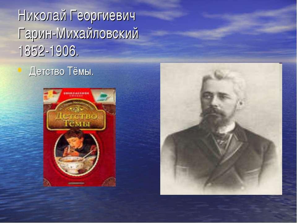 Николай Георгиевич Гарин-Михайловский 1852-1906. Детство Тёмы.