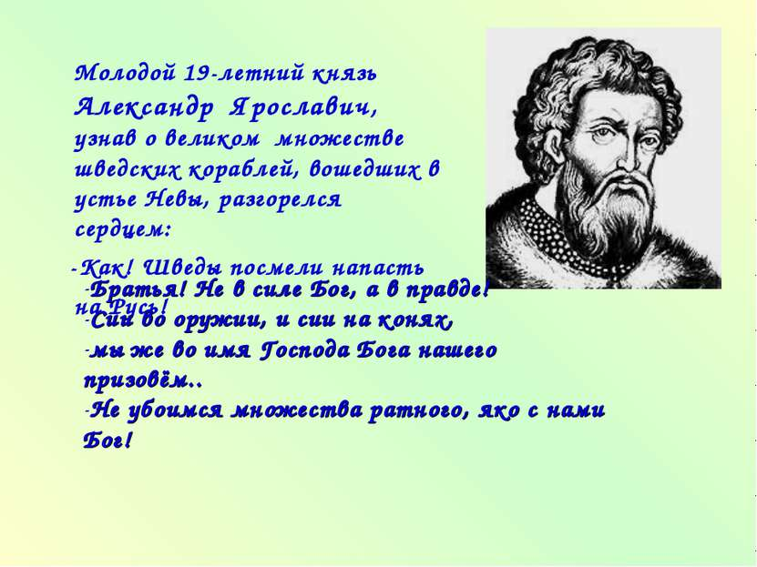 Молодой 19-летний князь Александр Ярославич, узнав о великом множестве шве...