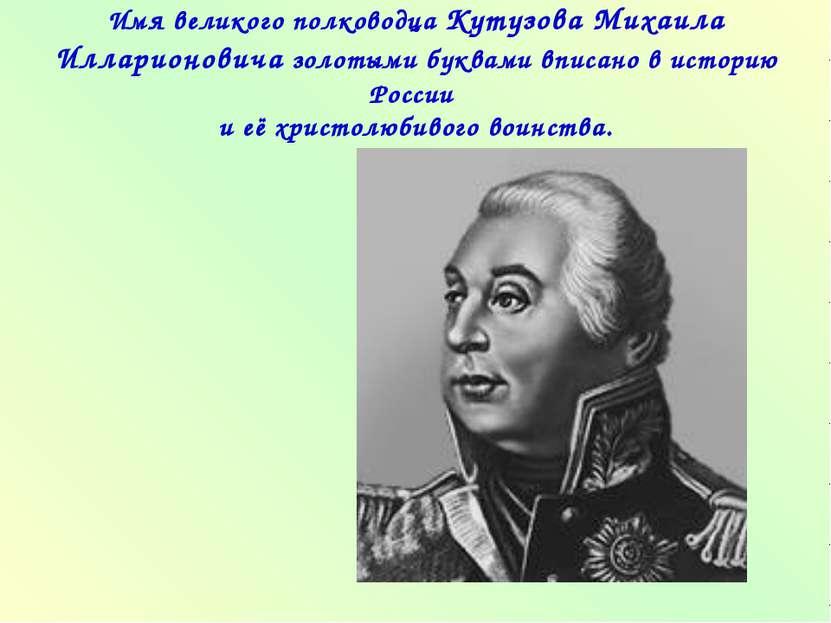 Имя великого полководца Кутузова Михаила Илларионовича золотыми буквами вписа...