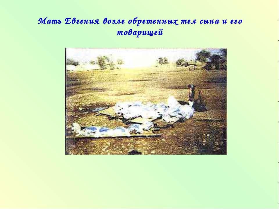 Мать Евгения возле обретенных тел сына и его товарищей
