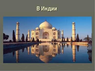 В Индии