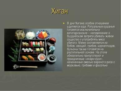 Хиган В дни Хигана особое отношение уделяется еде. Ритуальные кушанья готовят...