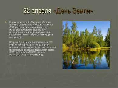 22 апреля «День Земли» В день рождения Д. Стерлинга Мортона, администратора ш...