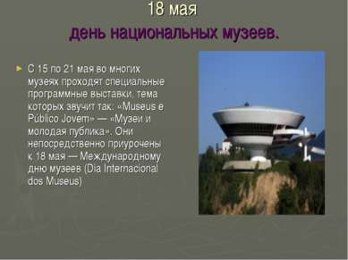 18 мая день национальных музеев. С 15 по 21 мая во многих музеях проходят спе...